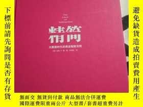 二手書博民逛書店罕見精簡:大數據時代的商業制勝法則(28號)Y191539 (美