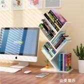 宿舍學生用桌上樹形小書架簡易兒童辦公書桌面收納置物架現代簡約HM 金曼麗莎