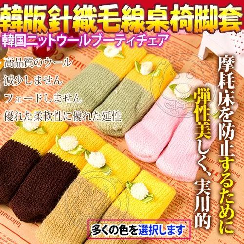 【 zoo寵物商城】 不留痕跡》韓版針織毛線桌椅腳椅套4支/組