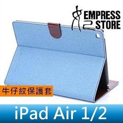 【妃航】iPad Air 1/2 超薄 隱形/磁扣 牛仔紋/丹寧 支架/插卡/翻蓋 皮套/保護套