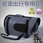 貓包寵物包外出便攜包裝狗狗裝貓咪的外出包泰迪背狗包包背貓籠 QG4928『優童屋』