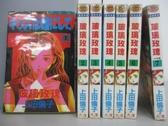 【書寶二手書T5/漫畫書_RFU】玻璃玫瑰_全7集合售_上田倫子