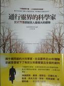 【書寶二手書T1/宗教_KRT】通行靈界的科學家_王中寧, 史威登堡雲