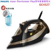 【現貨熱賣 贈原廠除毛球機】PHILIPS 飛利浦 GC4527 / GC-4527 Azur Performer Plus系列蒸氣電熨斗