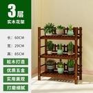 實木花架子多層室內特價多肉植物花盆架客廳陽台置物架落地式靠墻 小山好物