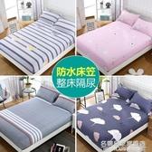 防水床笠單件床罩隔尿透氣包床墊的套罩保護套1.5m1.8米床防塵罩 漾美眉韓衣