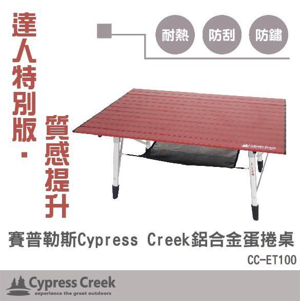 丹大戶外 【Cypress Creek】賽普勒斯CC-ET-100鋁合金蛋捲桌 磚紅色/附置物網/折合桌/鋁捲桌