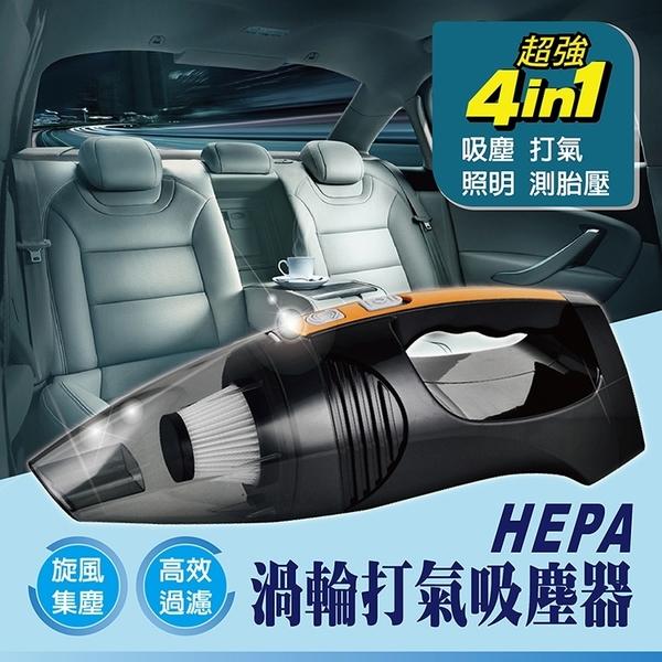 【免運可超取】強力渦輪HEPA四合一吸塵打氣機(吸塵+打氣+測胎壓+LED照明)【DouMyGo汽車百貨】