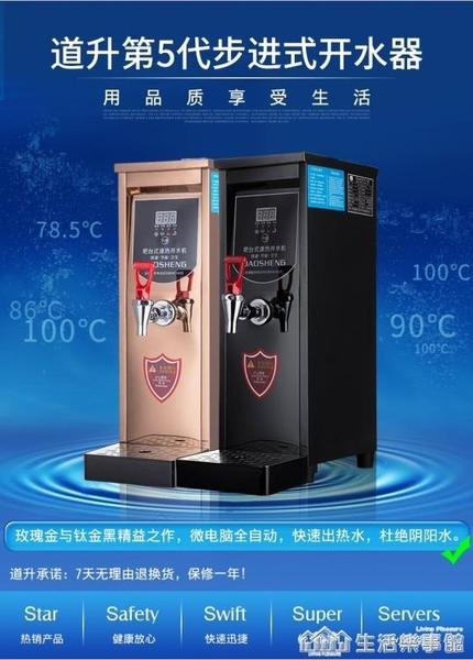 道升步進式開水器商用熱水器電熱奶茶店全自動開水機吧臺燒水機器 NMS生活樂事館