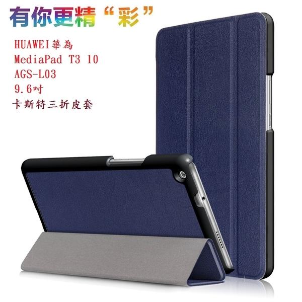 【卡斯特三折】HUAWEI華為 MediaPad T3 10 AGS-L03 9.6吋磁吸上蓋卡斯特三折側掀皮套