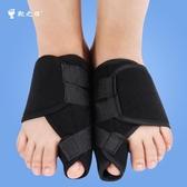 分趾器 拇外翻矯正器成人大腳骨分趾器日夜用兒童腳趾分離器大拇指日本 moon衣櫥