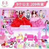 迪諾芭比特大禮盒套裝洋娃娃小女孩公主兒童玩具夢想豪宅城堡別墅Ps:9公主88cm