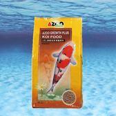 AZOO 9合1錦鯉成長增豔飼料 5kg(11lb)
