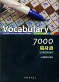 (二手書)Vocabulary 7000 隨身讀