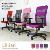 電腦椅 辦公椅 Lillian莉蓮透氣網布電腦椅/(4色) 附腰枕【H&D DESIGN】