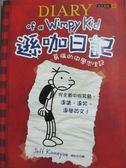 【書寶二手書T2/語言學習_JEW】遜咖日記1-葛瑞的中學求生記_Jeff Kinney