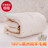 鴻宇 澳洲純羊毛被 雙人6x7 100%純羊毛 台灣製