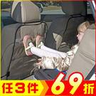 防踢不怕髒汽車座椅 椅背防污套 顏色隨機【AE10272】JC雜貨