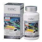 【永信HAC】南瓜籽軟膠囊(100粒/瓶)