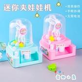 娃娃機玩具桌面游戲夾糖果夾珠子小型益智兒童玩具【奇趣小屋】
