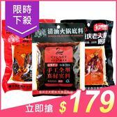 重慶小天鵝 麻辣火鍋/清油火鍋/麻辣老火鍋底料(200g) 款式可選【小三美日】$190