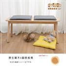 ♥【諾雅度】 原生實木A腳長板凳 3852B 餐椅