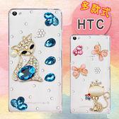 HTC U19e U12 life U12+ Desire12+ U11+ U11 EYEs 低調奢華鑽殼 手機殼 水鑽殼 訂製 DC