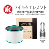 VIC 高效HEPA濾芯 適用dyson HP00 HP01 HP02 HP03 DP01 DP03