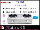 ❤PK廚浴生活館 ❤高雄莊頭北 TG-6603 內焰安全台爐 瓦斯爐 ☆內聚火焰高熱效率