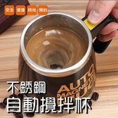 Qmishop 磁化無軸攪拌杯自動咖啡杯 水壺 水杯 450ML【J2433】