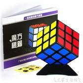 魔術方塊圣手傳奇三階魔方二三四五2453階益智玩具初學者套裝減壓專業比賽 艾家