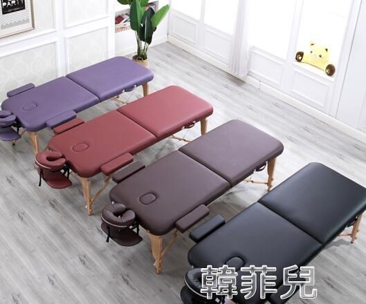 按摩床 原始點折疊按摩床便攜式手提家用床紋身紋繡床美容床 mks韓菲兒
