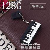 卡通隨身碟128g鋼琴吉他音符隨身碟高速防水可愛女生手機兩用個性  麥琪精品屋