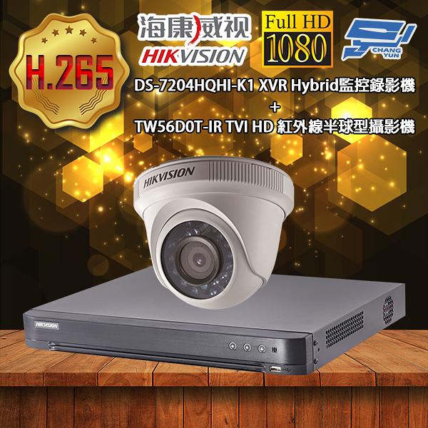 海康威視 優惠套餐DS-7204HQHI-K1 500萬畫素 監視主機+TW56D0T-IR 半球型攝影機*1 不含安裝