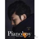 Pianoboy鋼琴創作琴譜 獨奏典藏版【一本超越琴譜的鋼琴精品書】