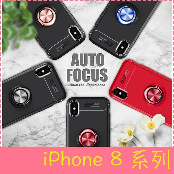 【萌萌噠】iPhone 8 / 8 plus SE2 新款流光指環扣保護殼 360度旋轉支架 磁吸車載 全包防摔軟殼 手機殼