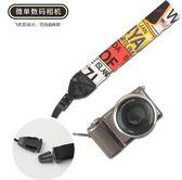 單眼相機手腕帶通用拍立得數碼相機腕帶可愛個性相機防丟防滑手繩促銷大減價!