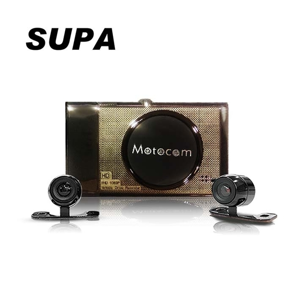 【全新出清品】SUPA 588 金屬機身前後雙鏡頭高畫質機車行車記錄器 贈32G