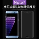 三星 曲面 S7 S6 Edge S9 Plus S9+ NOTE9 滿版 曲面 背面 軟膜 高清 防爆防刮 保護膜 螢幕 保護貼 BOXOPEN