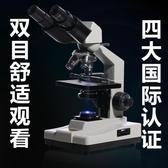 顯微鏡 天策萊光雙目專業光學生物實驗顯微鏡 高清一滴血檢測儀 水產養植 亞斯藍