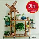 實木花架客廳陽台落地多層田園風車幼兒園高檔木質移動帶輪架 款式一