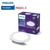 【聖影數位】Philips 飛利浦 品繹 7W 9CM LED嵌燈-畫光色6500K 3入(PK021-3) 公司貨