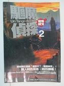 【書寶二手書T1/一般小說_B5V】驅魔偵探(2):魔鬼探戈_謝蕙心, 艾爾維.