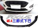 福特 FOCUS MK4 鋼琴烤漆黑 三點式 三件式 下巴 下擾流板 保險桿 專用下巴 ST LINE 下巴