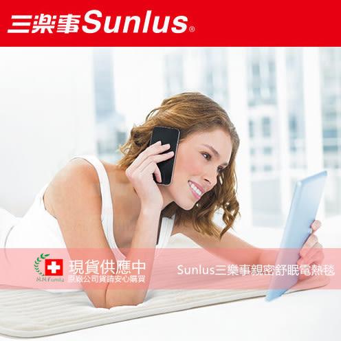 SUNLUS三樂事SP2406WH親密舒眠電熱毯~冬季溫暖上市【三樂事&醫妝世家】