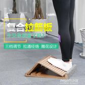 復合拉筋板三檔折疊筋絡凳足底按摩器健身器拉筋板拉筋凳igo  朵拉朵衣櫥