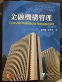 (二手書)【金融機構管理】