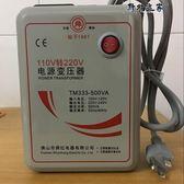 變壓器 舜紅500W變壓器220V轉110V日本美國電器110V轉220V電壓變壓器野外之家igo