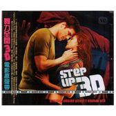 舞力全開3D 電影原聲帶CD OST STEP UP 3D 嘻哈饒舌節奏藍調靈魂放客等元素原聲大碟音樂影片購