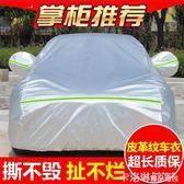 大眾速騰朗逸寶來邁騰車衣車罩車套子防曬防雨隔熱厚通用遮陽外罩 MKS免運